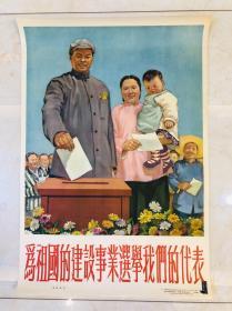 1953年年画【为祖国的建设事业选举我们的代表】2开