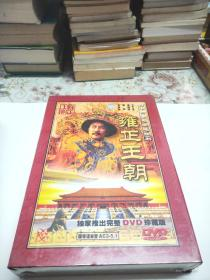四十四集电视连续剧——雍正王朝(dvd)(全新未拆封)