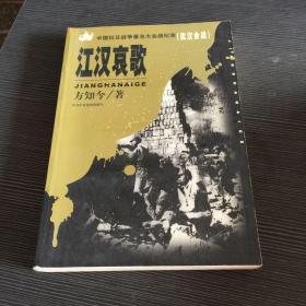 江汉哀歌:武汉会战——中国抗日战争著名大会战纪实