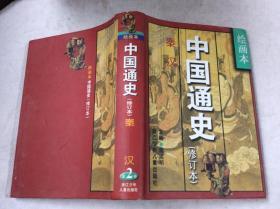 【绘画本】中国通史(修订本)第二卷.秦汉