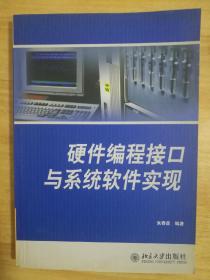 硬件编程接口与系统软件实现