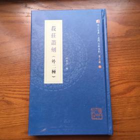 同文书库 厦门文献系列 菽庄丛刻(外二种)
