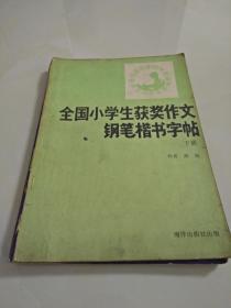 全国小学生获奖作文钢笔楷书字帖 下册