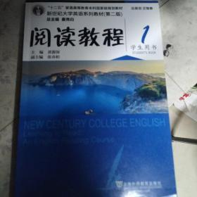 阅读教程1学生用书