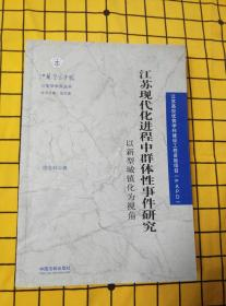 江苏现代化进程中群体性事件研究:以新型城镇化为视角
