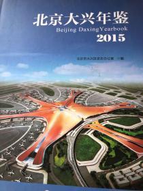 北京大兴年鉴2015