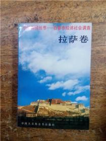 中国国情丛书·百县市经济社会调查:拉萨卷