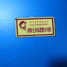 长方形文革毛泽东思想宣传队袖章