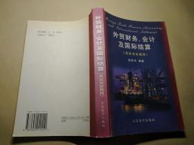 英汉双语教材:外贸财务会计及国际结算