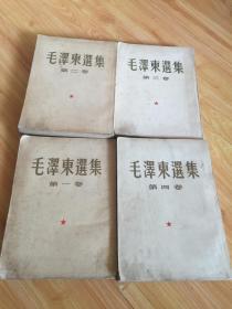毛泽东选集(1-4)大32开,50年代版本-第一卷为53年一版四印,第二卷为北京一版一印,第三卷为长春一版一印,第四卷为北京一版一印