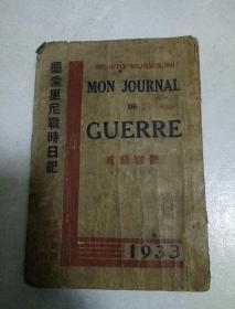 墨索里尼战时日记 (民国1933年原版书)