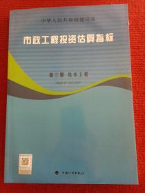 市政工程投资估算指标:第3册 给水工程(HGZ47-103-2007)
