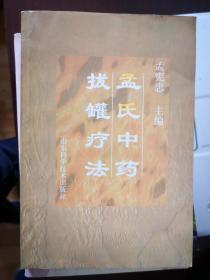 孟氏中药拔罐疗法【南车库】105