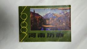 河南历画1987