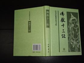 中华经典普及文库:佛教十三经(精装)