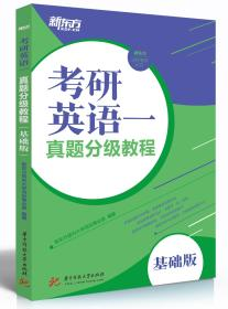 【正版】考研英语一真题分级教程(基础版) 新东方国内大学项目事业部编著