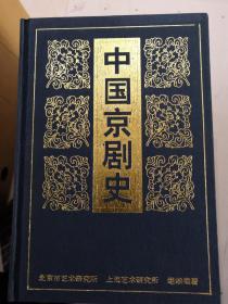 中国京剧史(全三卷四册)