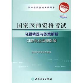国家医师资格考试习题精选与答案解析:口腔执业助理医师(2009最新修订版)