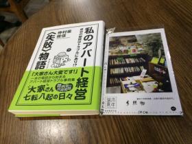 日文原版    私のアパート経営<失败>物语  我的公寓管理<失败>故事