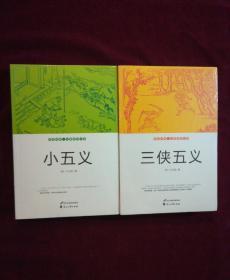 重读经典·公案武侠小说:小五义,三侠五义【2本合售】未开封