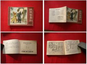 《程咬金卖扒》说唐7,吉宝绘,四川1981.5一版一印,390号,连环画