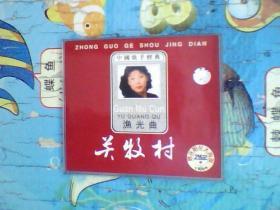 光盘 关牧村渔光曲(中国歌手经典——关牧村)(单碟 装vcd)