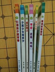 未成年人系列读物青苹果丛书   全六册合售