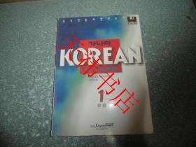 韩文原版书(具体书名见图)(无光盘)( 内有许多勾划笔迹)