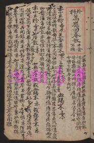 医方集抄(复印本)约400多页