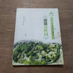 顺德清晖园/岭南建筑经典丛书岭南园林系列