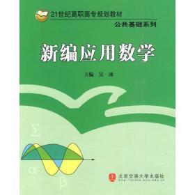 正版图书 新编应用数学