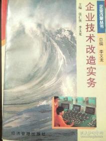 企业改革丛书:企业技术改造实务、社会保障制度改革 (2本)