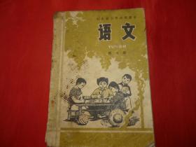 山东省小学试用课本--语文(第五册1978年1印)【有华主席文章】