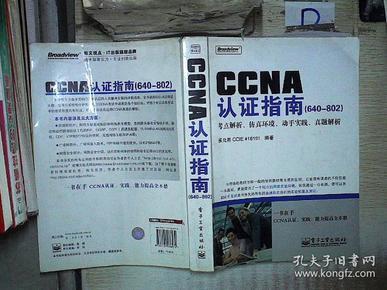 CCNA认证指南