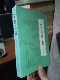 福建地方志丛刊:宁化县志 1989年一版一印1000册  品好干净