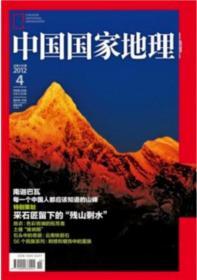 中国国家地理2012年4月 南迦巴瓦  每一个中国人都应该知道的山峰