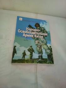 中国军队系列中国人民解放军(俄文版)