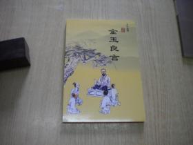 《金玉良言》,32开集体著,中国佛教2015出版,6552号,图书