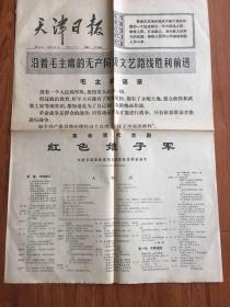 天津日报1972年4月5日 下午版(样板戏红色娘子军唱词)