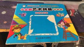 小企鹅艺术拼板:双拼七巧板(益智篇)