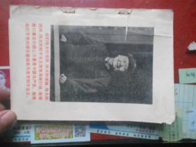 林彪文选【没有封面、书名系判断、有套红林彪手迹和毛主席像 有19篇讲话文章 谨慎下单】