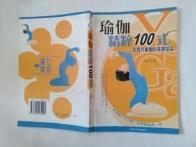 瑜伽精粹100式——东西方瑜伽的完美结合