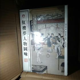 中国历代绘刻本名著新编:红楼梦人物图咏