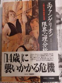 日本原版资料 EVA 新世纪 4890369538 エヴァンゲリオン限界心理分析―人间の危机?组织の危机