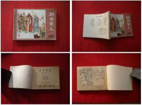 《群英聚义》说唐8,陈和莲绘,四川1981.2一版一印,391号,连环画