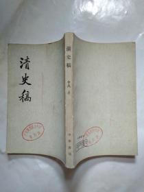 清史稿(第十八、三十册)繁体竖版.1976年1版北京1印