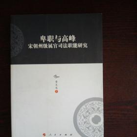 卑职与高峰:宋朝州级属官司法职能研究