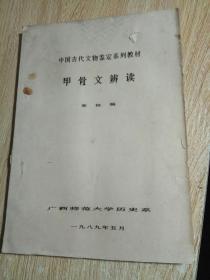 甲骨文辨读--中国古代文物鉴定系列教材(油印本}