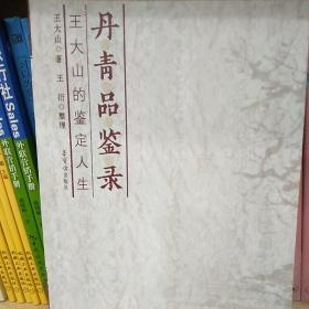 丹青品鉴录:王大山的鉴定人生