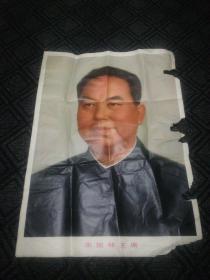 华国锋主席标准像(2开)